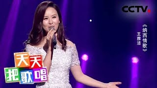《天天把歌唱》 20190812| CCTV综艺