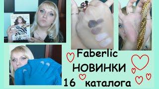 Faberlic Новинки 16 каталога (тени,снуд,перчатки,бижутерия)