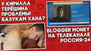 У Кирилла Терёшина проблемы: Рукам-Базукам Хана? | Комментарии Blogger Money на телеканале Россия 24