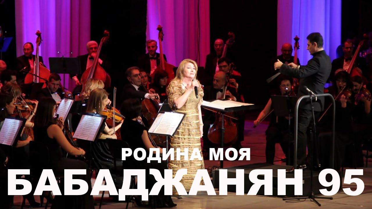 Азг Парананц / РАИСА МКРТЧЯН | Юбилейный концерт БАБАДЖАНЯН 95 ...