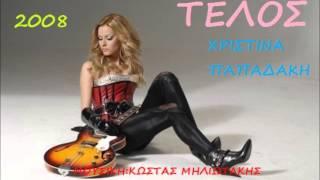 Repeat youtube video Χριστίνα Παπαδάκη - Τέλος || Xristina Papadaki - Telos 2008