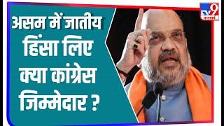 Congress पर बरसे गृह मंत्री Amit Shah, कहा- Assam इतने सालों तक रक्तरंजित क्यों रहा
