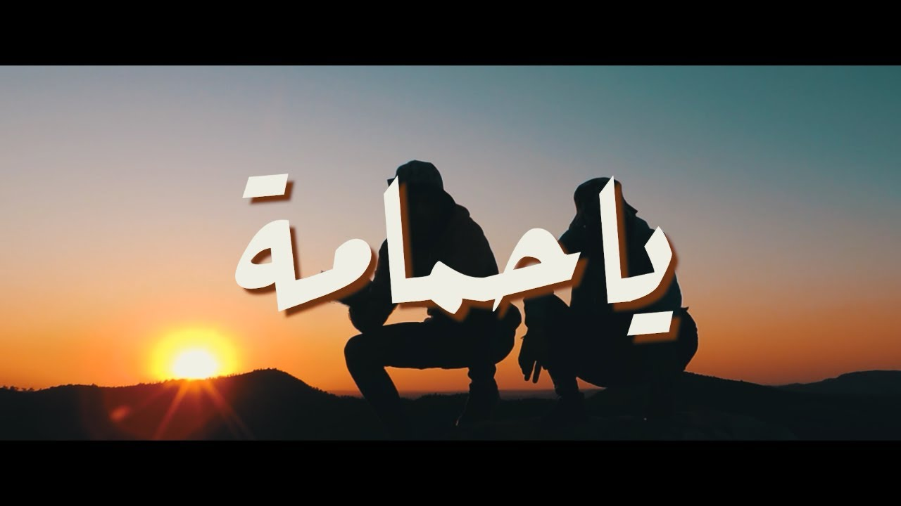 7ARADA - YA 7MAMA - (Clip Officiel) 2020 ياحمامة  Prod by BUJaa Beats