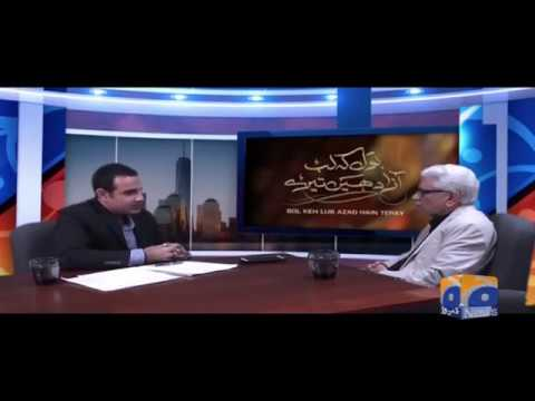 Exclusive Interview with Javed Ahmad Ghamidi on Bol Keh Lub Azad Hain Teray Part 01