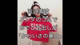 【芸能最新速報】浜辺美波、パンダのゴムでおでこ丸出しが「かわいさの...