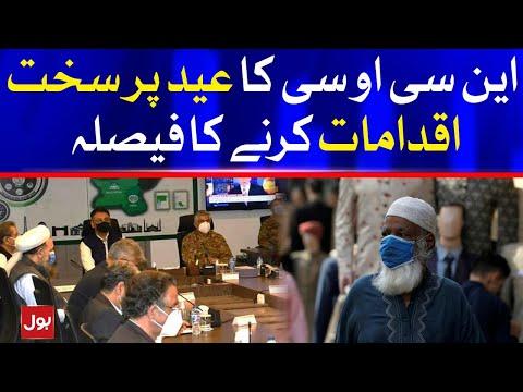NCOC Restrictions On Eid Ul Adha - Breaking News