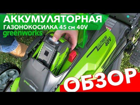 Газонокосилка аккумуляторная 45 см Greenworks 40V GD40LM45 бесщёточная