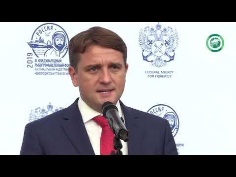 видео: Третий Международный рыбопромышленный форум в Петербурге  ФАН ТВ
