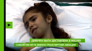 В Москву на лечение привезли оставшуюся без ног сирийскую девочку