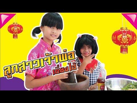 ละครสั้น วันตรุษจีน !!! ลูกสาวเจ้าพ่อเซี่ยงไฮ้  !!! น้องดาว