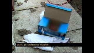 Foetus found abandoned in Kochi   FIR 24 Oct 2017