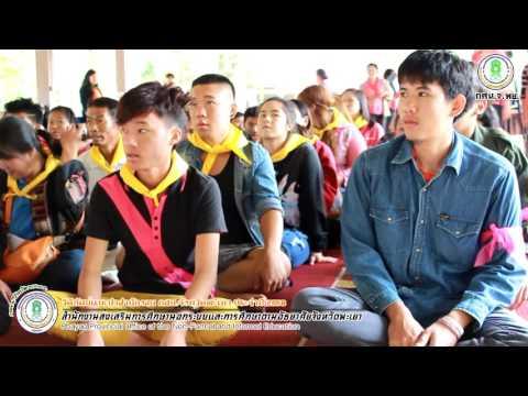 วีดีทัศน์นำเสนอ สำนักงาน กศน.จังหวัดพะเยา ประจำปี 2558