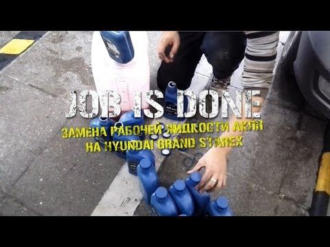 JOB IS DONE - Замена рабочей жидкости АКПП на Hyundai Grand Starex