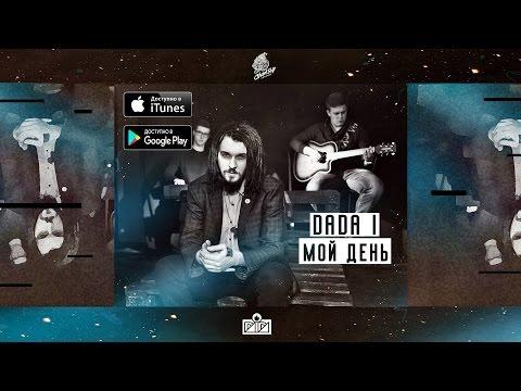 DADA I - МОЙ ДЕНЬ (OFFICIAL VIDEO) 2017
