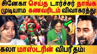 சினேகா-வால் கலா மாஸ்டர் எடுத்த விபரீத முடிவு! | Sneha | Kala master| Husband | Divorece | Prasanna |
