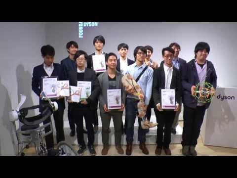 James Dyson Award 2014 国内優秀賞 受賞式