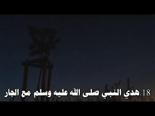 ١٨- هدي النبي ﷺ مع الجار للشيخ يعقوب البنا - حفظه الله -