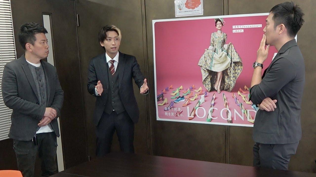社長 ロコンド