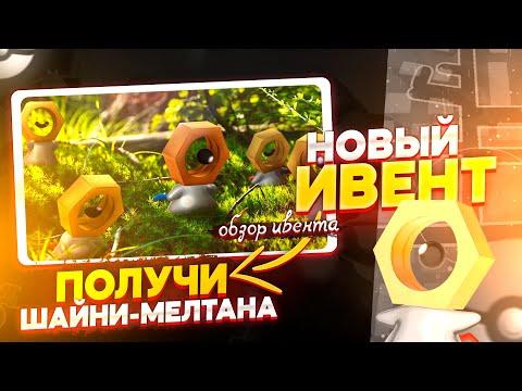 ШАЙНИ Мелтаны ДЛЯ ВСЕХ (Ивент) | [Pokemon GO]