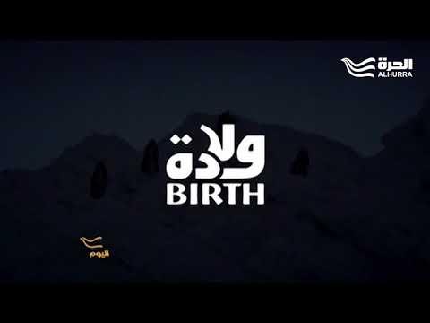 فيلم -ولادة-.. حكاية إماراتية برؤية شبابية  - 23:21-2018 / 1 / 14