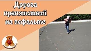 Дорога препятствий на асфальте. Игры с детьми