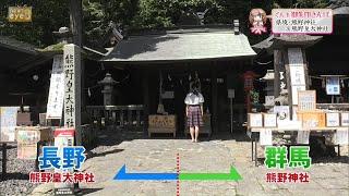 県境 熊野神社&熊野皇大神社