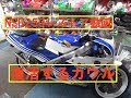 NSR250モトブログ#20「リベンジカウル塗装」助っ人登場の巻