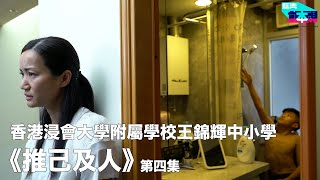 Publication Date: 2020-03-05 | Video Title: 香港浸會大學附屬學校王錦輝中小學 X 奮青創本視《推己及人》