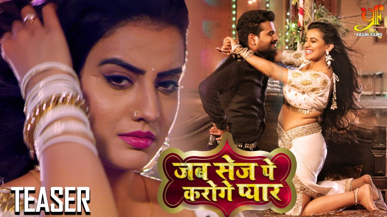 #VIDEO - #Ritesh Pandey   जब सेज पे करोगे प्यार   #Ft  Akshara Singh   Official Teaser 2021
