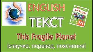 """ТЕКСТ """"THIS FRAGILE PLANET"""" УЧЕБНИК 6 КЛАСС АФАНАСЬЕВОЙ, МИХЕЕВОЙ - (ТЕМА """"ПОВТОРЕНИЕ"""")"""