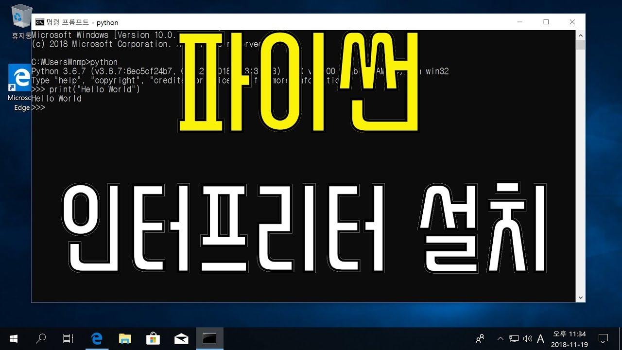 파이썬 인터프리터 설치 - YouTube