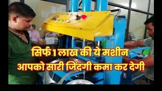 3 हजार हर रोज कमाएं | best business idea with low investment