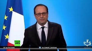Адью, Олланд! — французский президент не будет баллотироваться на второй срок