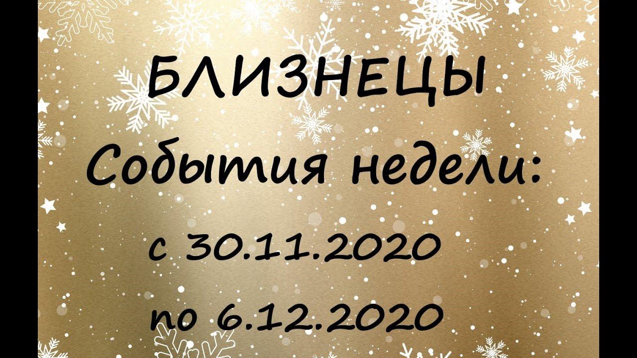 БЛИЗНЕЦЫ ♊️ НЕДЕЛЯ с 30.11.20 по 6.12.20 🔮❤️🍀 ПРОГНОЗ/ГОРОСКОП/ГАДАНИЕ
