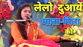 #माँ_बाप_भजन    तेरे जीवन में खुशियाँ तमाम आयेंगी तू लेले माँ की दुआये    Ravita Shastri #9411439973