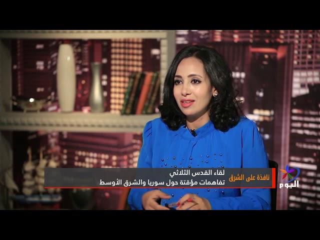 نافذة على الشرق: لقاء القدس الثلاثي:تفاهمات مؤقتة حول سوريا والشرق الأوسط