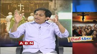 Babu Gogineni Over Ilayaraja Comments On Jesus Christ's Resurrection | Part 1 | ABN Discussion