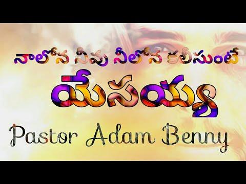 నాలోన నీవు నీలోన కలీసుంటే  Telugu Christian song  Pastor Adam Benny