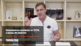 Самозанятых исключат из ТК РФ, а жизнь ИП облегчат