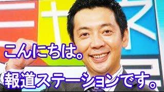 てれびっこ、今回の動画はこちら⇒ 【苦笑】宮根誠司 番組冒頭からツッコ...