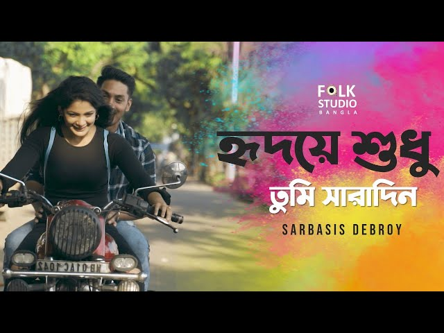 Hridoye Shudhu Tumi Saradin | হৃদয়ে শুধু তুমি সারাদিন | Musical Short Film | Folk Studio Song 2020