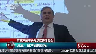 [今日环球]前日产董事长戈恩召开记者会  CCTV中文国际