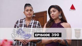 Neela Pabalu   Episode 390   08th November 2019   Sirasa TV Thumbnail