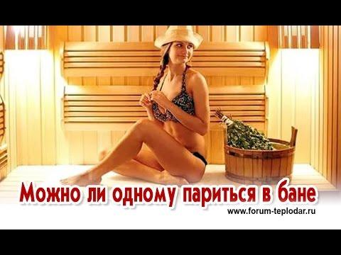 онлайн фото в фото женской бане