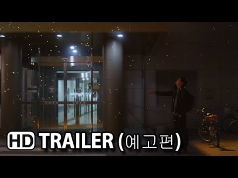 YA GAN BI HAENG - Night Flight Official Trailer (2014) HD