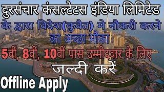 विदेश मे नौकरी करने का मौका || 5वीं,8वीं,10वी पास उम्मीदवार के लिए ||Job outside the country