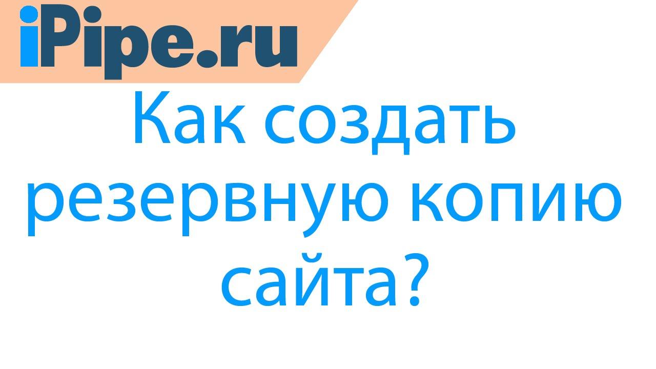 ipipe.ru - Как создать резервную копию сайта на хостинге.