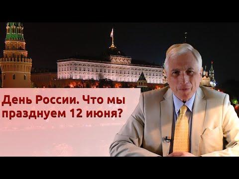 День России. Что мы празднуем 12 июня?