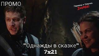 Однажды в сказке 7 сезон 21 серия / Once Upon a Time 7x21 / Русское промо