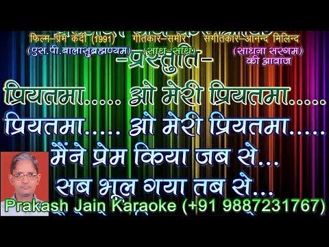 Priyatama O Meri Priyatama+Female Voice (2 Stanzas) Karaoke With Hindi Lyrics (Prakash Jain)